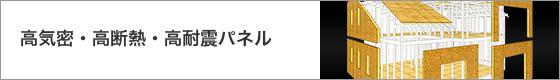 高気密・高断熱・高耐震パネル・スーパーウォールパネル