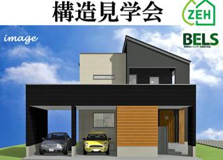 新潟県妙高市下町 ゼロエネルギー住宅構造見学会
