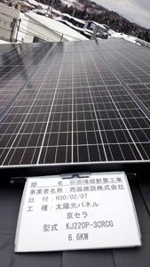 京セラ 太陽光パネル