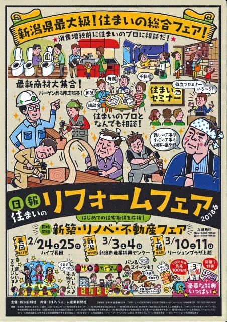 新潟日報 リフォームフェア