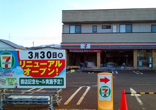 セブンイレブン新井学校町店 リフォーム