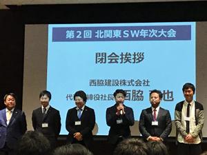 北関東SW年次大会