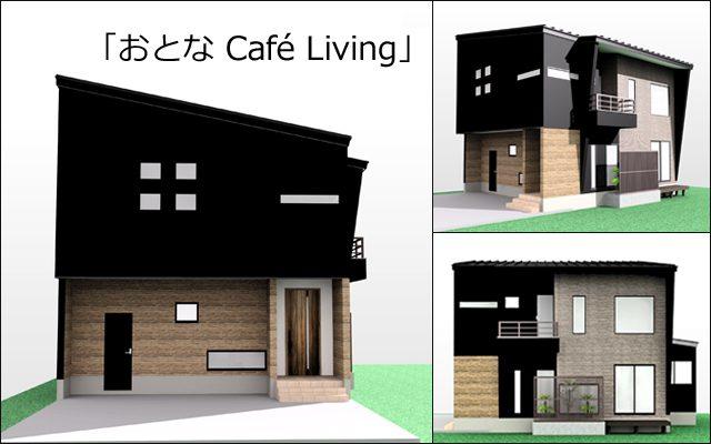 上越市大潟「おとなCafé Living」