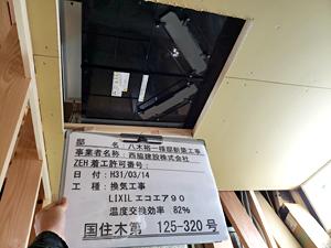 妙高市 ZEH 住宅新築 エコエア90
