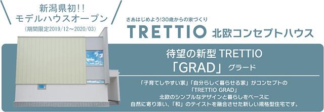 新潟県 トレッティオグラード