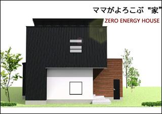 妙高市 ゼロエネルギー住宅