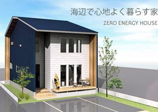 柿崎 ゼロエネルギーハウス