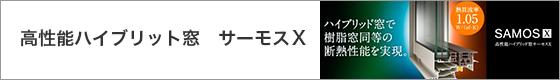 リクシル高性能ハイブリット窓 サーモスX