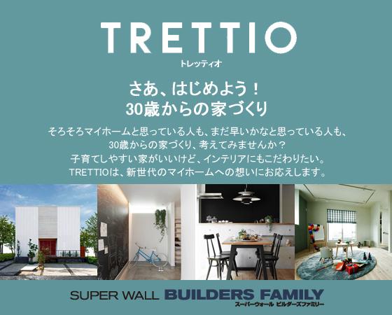 TRETTIO トレッティオ 子育てしやすい家