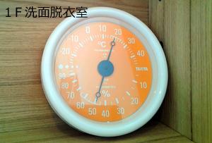 1階温度計