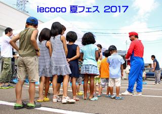 iecoco夏フェス2017