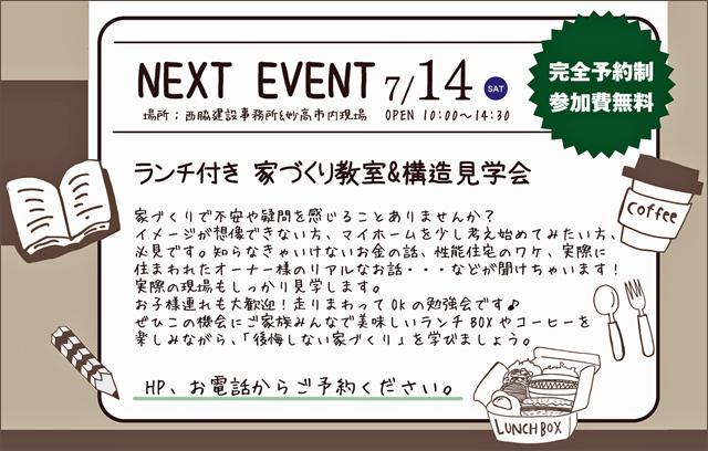 next event 家づくり教室