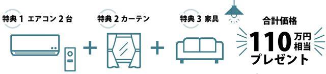 110万円相当プレゼント エアコン2台 カーテン 家具付き