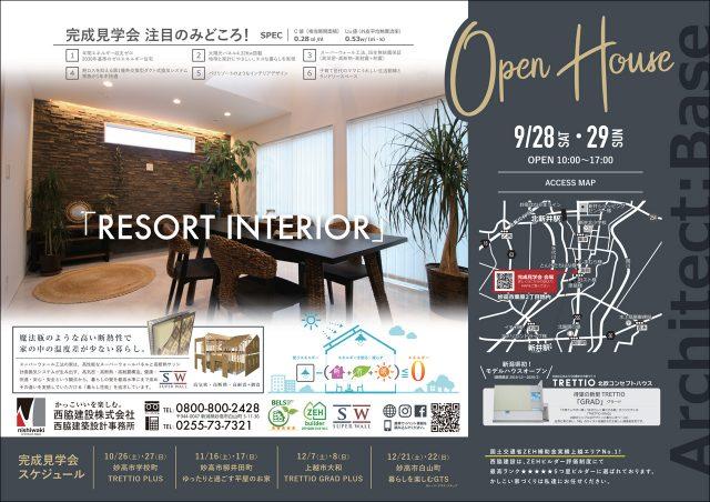 妙高市ゼロエネルギー住宅 リゾートインテリア