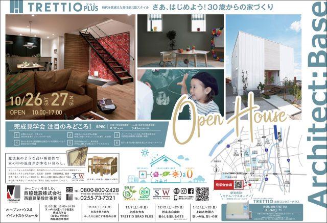 新潟県妙高市トレッティオプラス