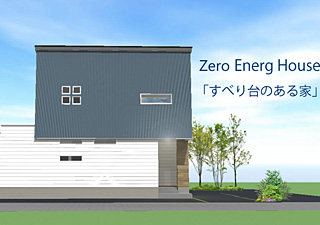 新潟県上越市 すべり台のある家