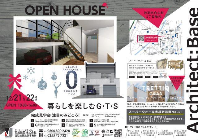 オープンハウス 妙高市 ゼロエネ住宅