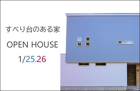 上越市 すべり台のある家