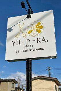美容室Yu-P-Ka 看板