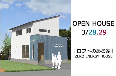 上越市 新築 オープンハウス