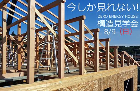 上越市 ゼロエネルギーハウス構造見学会