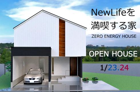 妙高市 新築 オープンハウス
