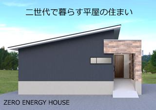 上越市新築 平屋の住まい