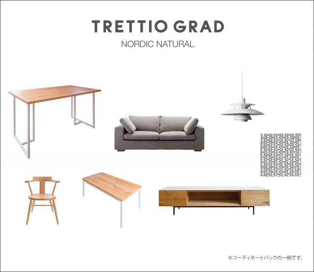 トレッティオグラード家具
