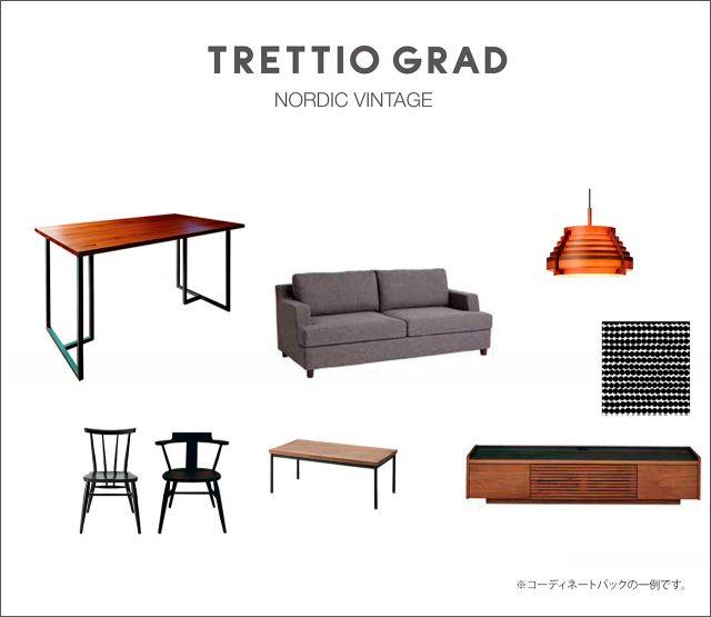 トレッティオグラード 家具