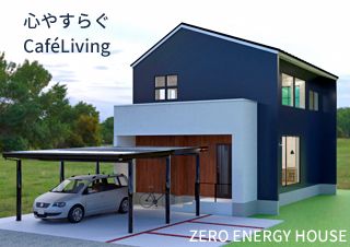妙高市 新築 ゼロエネルギー住宅