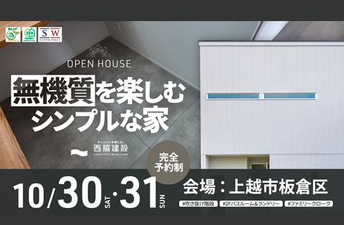 上越市板倉区 オープンハウス