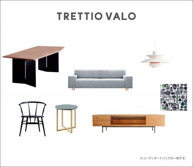 トレッティオバロ 家具
